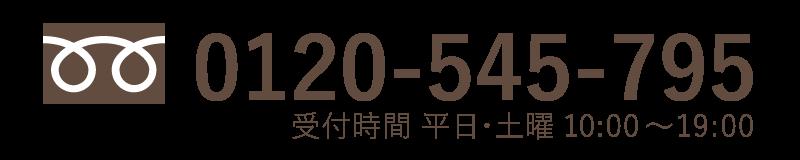 0120-545-795 受付時間 平日・土曜10:00~19:00