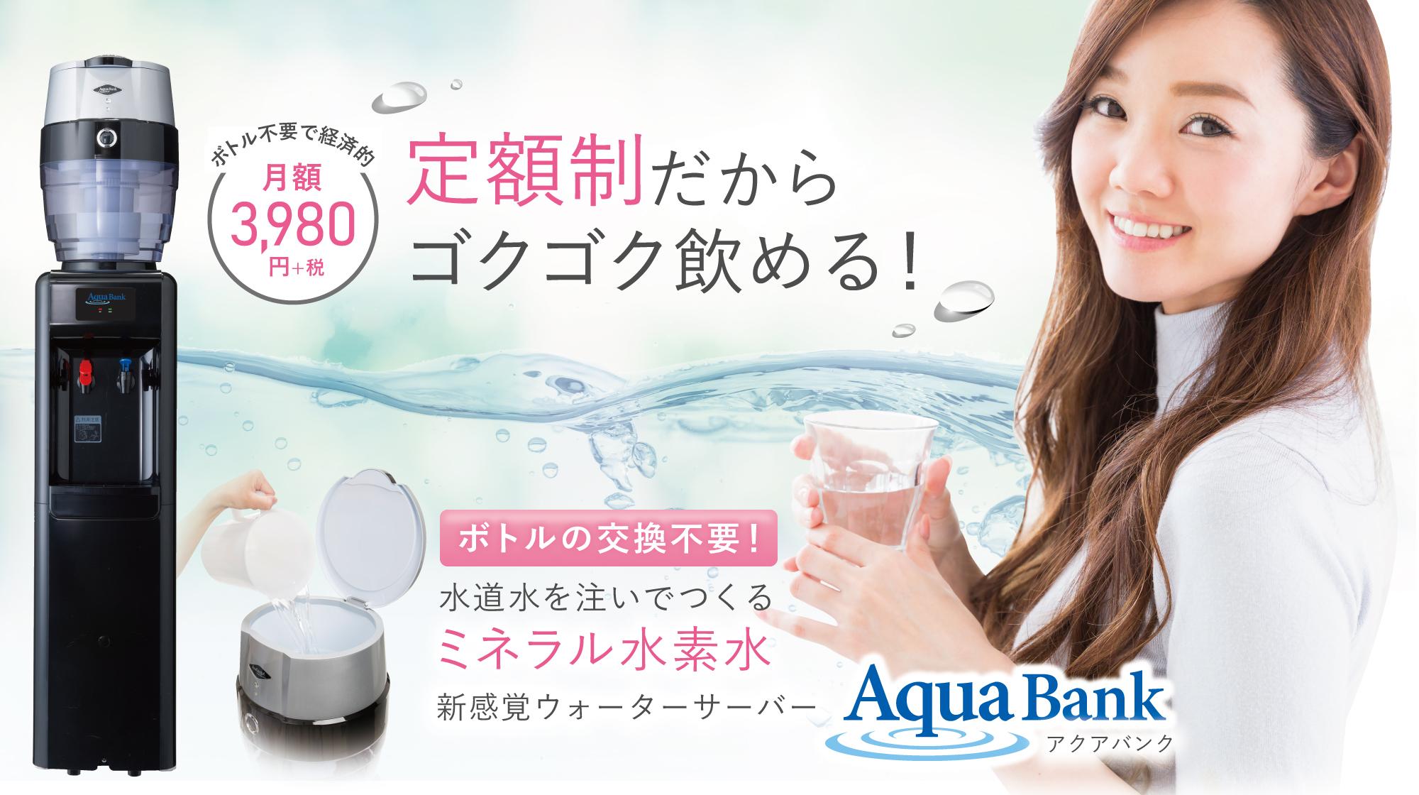水道水を注いでつくるミネラル水素水|ボトル交換不要で経済的「月額3980円」
